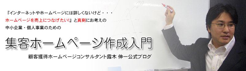 集客ホームページ作成入門|横浜のホームページコンサルタント露木伸一公式ブログ